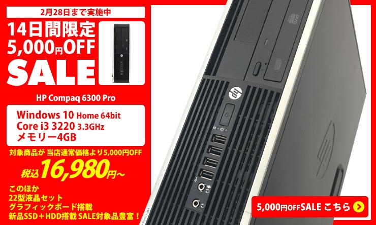 6300デスクトップパソコン5000円引きセール