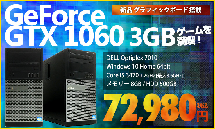 GeForce GTX 1060 搭載 ゲーミングPC DELLミニタワー