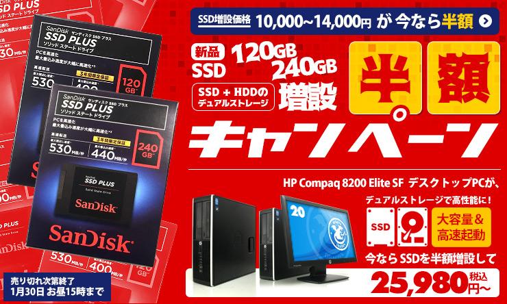 SSD半額キャンペーン
