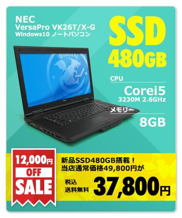 SSD480GBセール