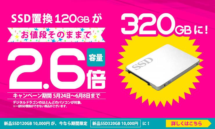 SSD容量2.6倍!320GB置換キャンペーン