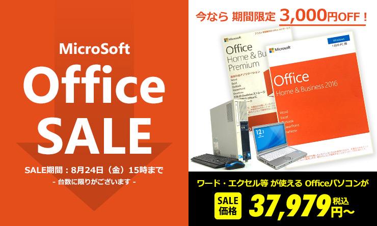 期間限定 Officeソフト3000円引き!