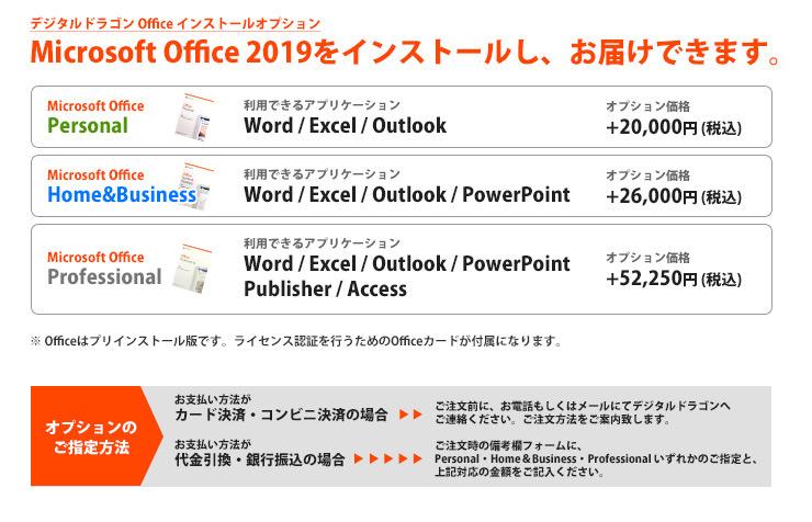 お好きなパソコンにMicrosoft Officeをインストールしてお届けできます。