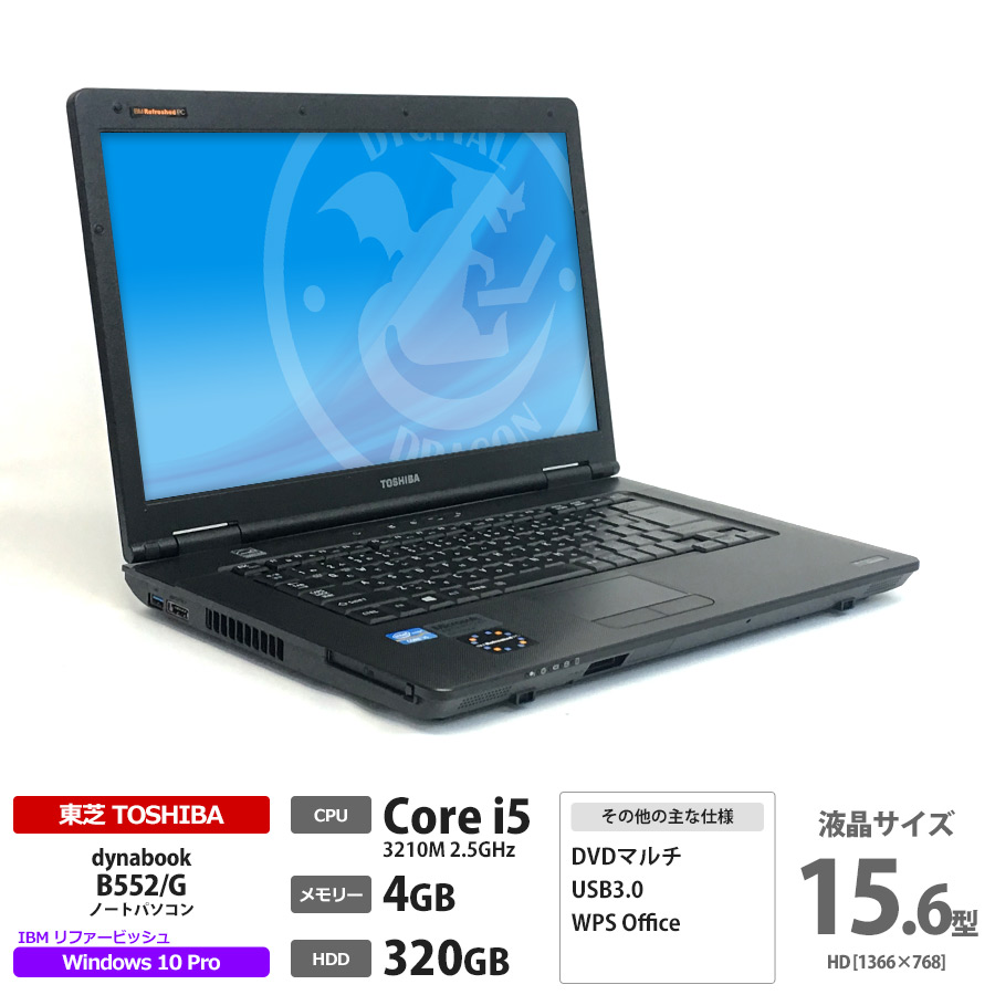 東芝 dynabook B552/G Core i5 3210M 2.5GHz/ メモリー4GB HDD320GB / Windows10 Pro 64bit / DVDマルチ / 15.6型 HD液晶 [管理コード:1347-X]