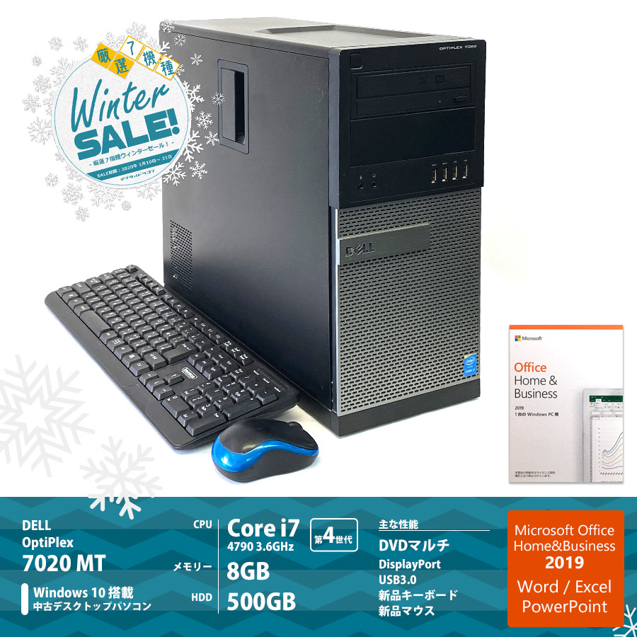 DELL 【ウィンターセール】OptiPlex 7020 MT Corei7 4790 3.6GHz / メモリー8GB HDD500GB / Windows10 Home 64bit / DVDマルチ / Microsoft Office Home&Business 2019 プリインストール [管理コード:4363]