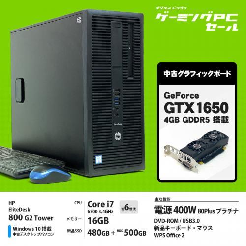 中古パソコン ゲーミングパソコンセール