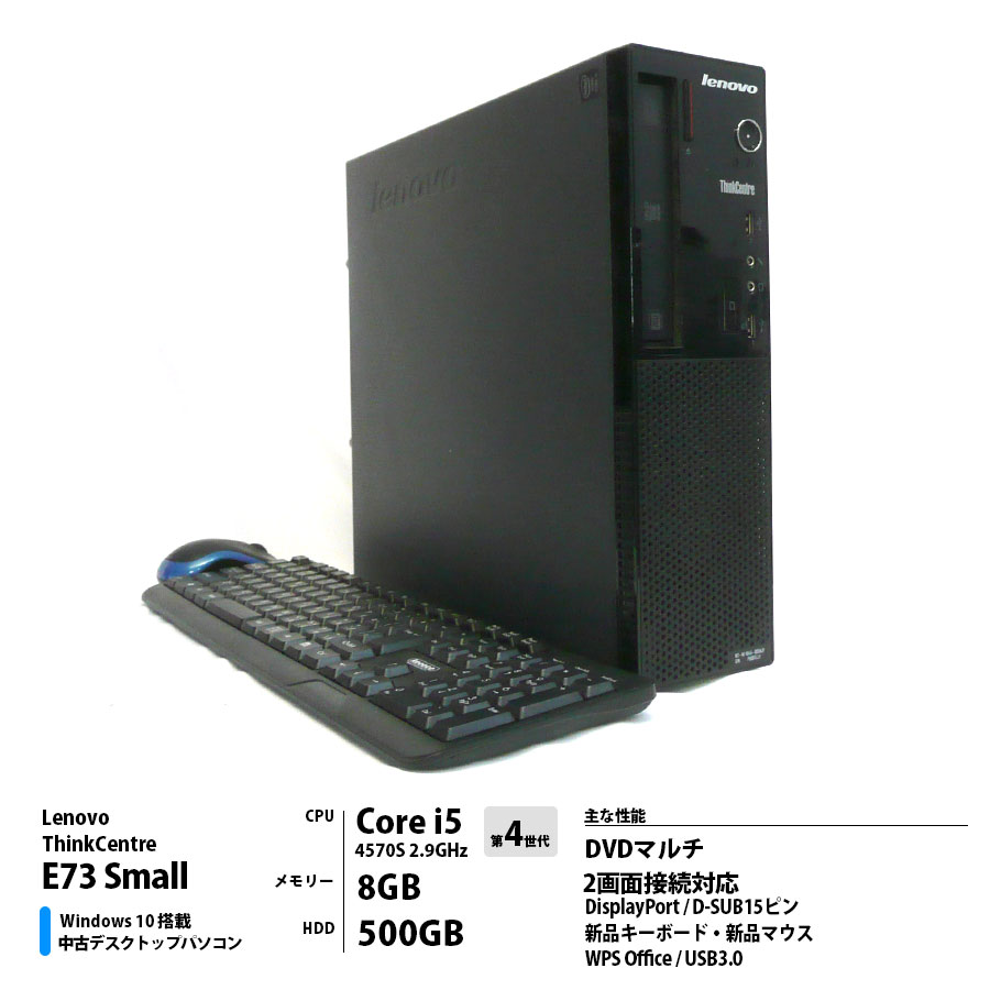 Lenovo ThinkCentre E73 Small / Corei5 4570S 2.9GHz / メモリー8GB HDD500GB / DVDマルチ / Windows10 Home 64bit [管理コード:8941]