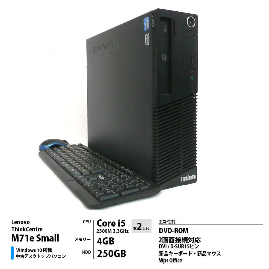 Lenovo ThinkCentre M71e Small Core i5-2500 3.3GHz / メモリー4GB HDD250GB / Windows 10 Home 64bit / DVD-ROM [管理コード:4790]