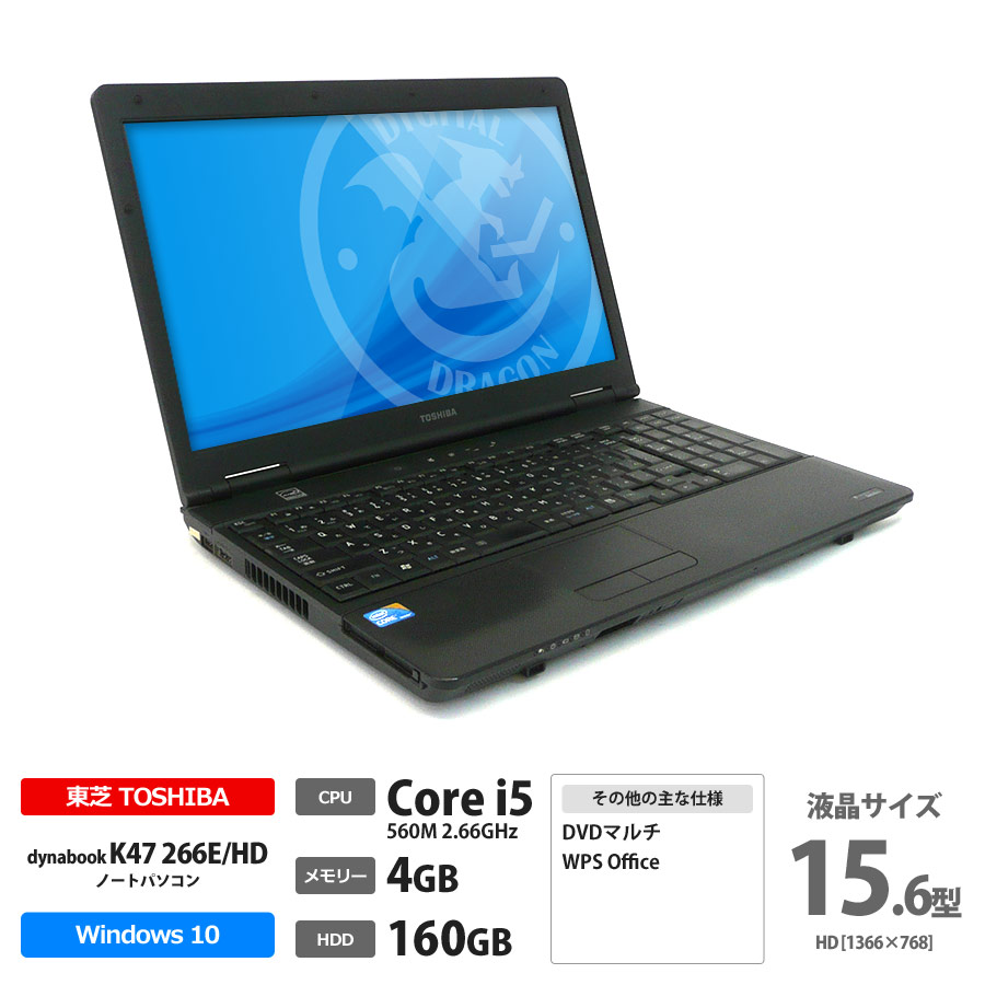 dynabook K47 266E/HD / Corei5 560M 2.66GHz / メモリー4GB HDD160GB / Windows10 Home 64bit / DVDマルチ / 15.6型HD / テンキー搭載 [管理コード:9115]