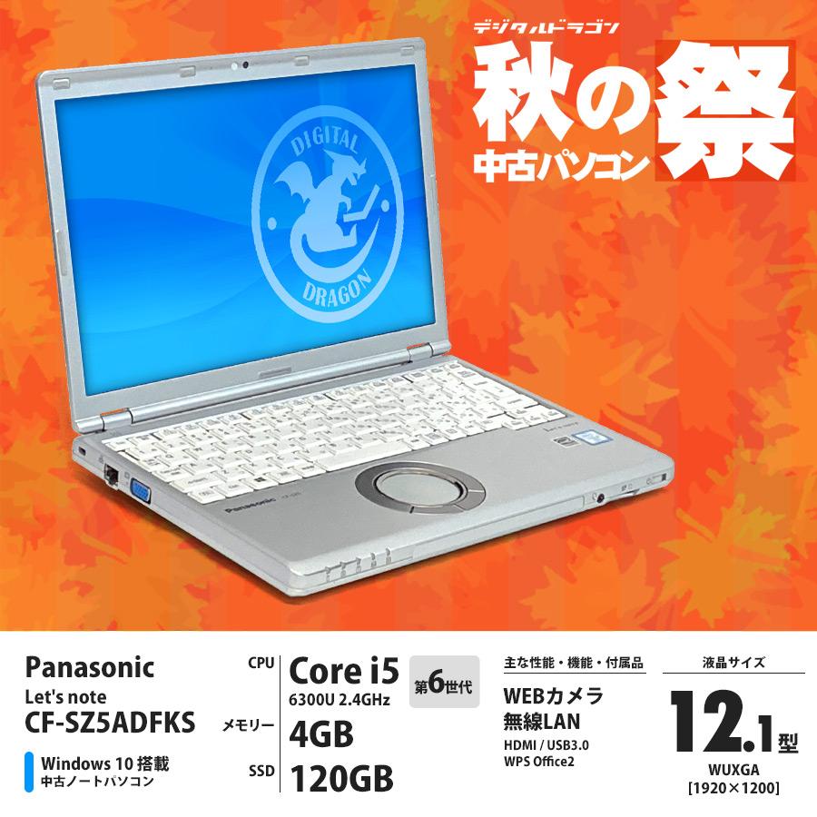 中古パソコン Panasonic レッツノート CF-SZ5ADFKS