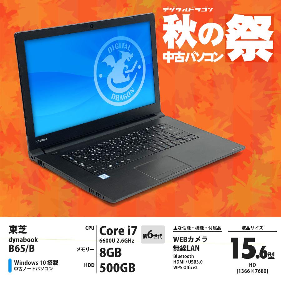 中古パソコン 東芝 dynabook B65/B