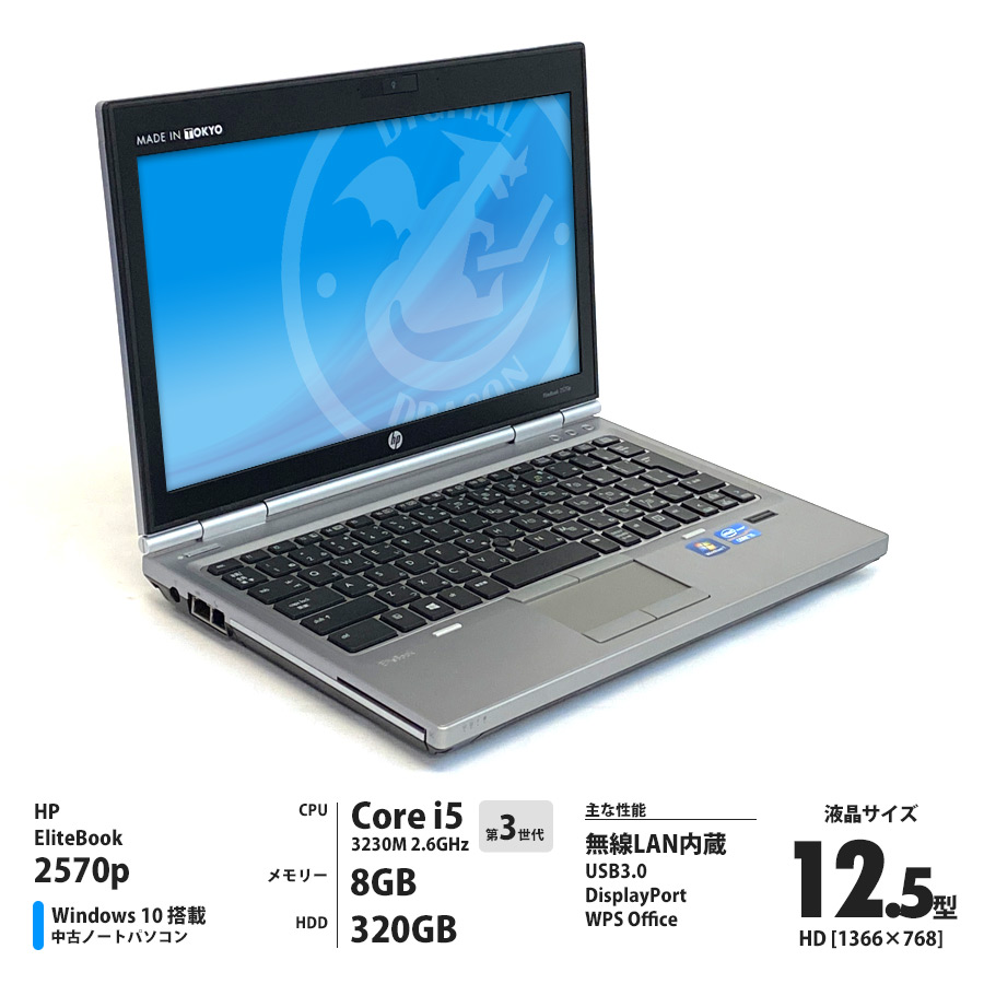 HP Elitebook 2570p Corei5 3230M 2.6GHz / メモリー8GB HDD320GB / Windows10 Home 64bit / 12.5型 HD液晶 / 無線LAN内蔵 [管理コード:5470]