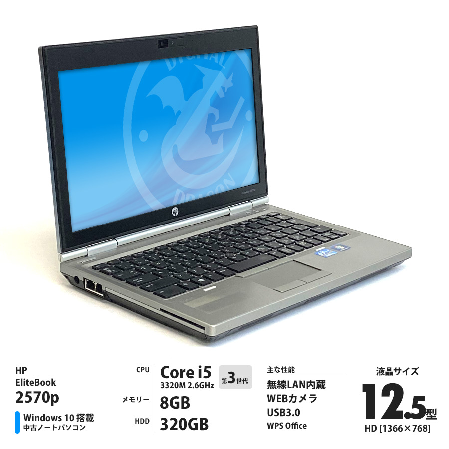 Elitebook 2570p Corei5 3320M 2.6GHz / メモリー8GB HDD320GB / Windows10 Home 64bit / 12.5型 HD液晶 / 無線LAN内蔵 [管理コード:9031]