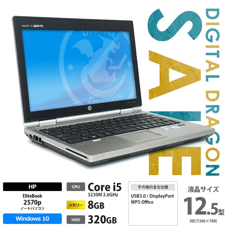 HP 【セール】 Elitebook 2570p Corei5 3230M 2.6GHz / メモリー8GB HDD320GB / Windows10 Home 64bit / 12.5型 HD液晶 / 無線LAN内蔵