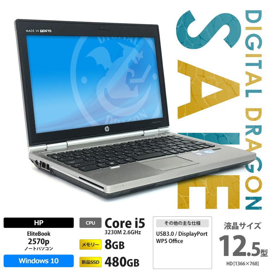 Elitebook 2570p Corei5 3230M 2.6GHz / メモリー8GB 新品SSD480GB / 12.5型 HD液晶 / 無線LAN