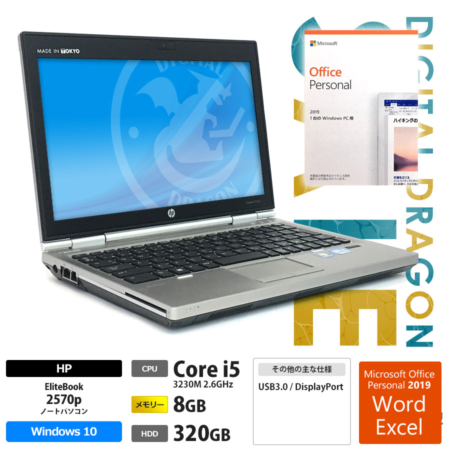 HP 【セール】 Elitebook 2570p Corei5 3230M 2.6GHz / メモリー8GB HDD320GB / Windows10 Home 64bit / 12.5型 HD液晶 / 無線LAN内蔵 / Microsoft Office Personal 2019 プリインストール [管理番号:5470]