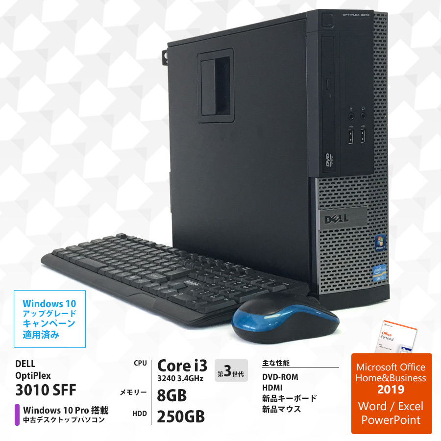 DELL 【Windows10Pro アップグレードキャンペーン】美品 OptiPlex 3010 SFF Corei3 3240 3.4GHz / メモリー8GB HDD250GB / Windows10 Pro 64bit / DVD-ROM / HDMI端子搭載 / Microsoft Office Home&Business 2019 プリインストール (Word、Excel、Outlook、PowerPoint) [管理コード:7792]