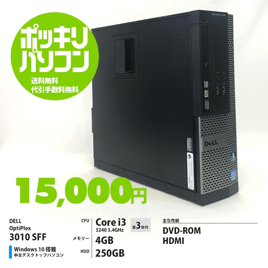 OptiPlex 3010 SFF Corei3 3240 3.4GHz / メモリー4GB HDD250GB / Windows10 Home 64bit / HDMI