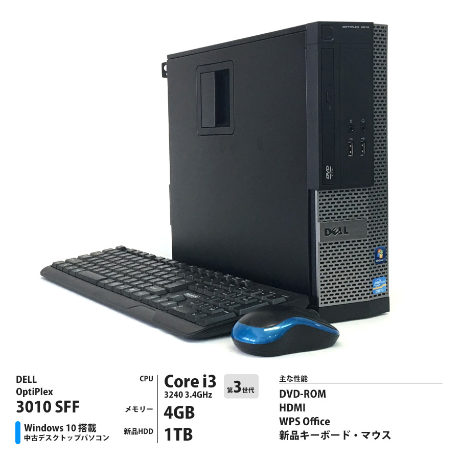 美品 OptiPlex 3010 SFF Corei3 3240 3.4GHz / メモリー4GB 新品HDD1TB / Windows10 Home 64bit / DVD-ROM / HDMI端子搭載 [管理コード:7792]