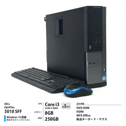 DELL 美品 OptiPlex 3010 SFF Corei3 3240 3.4GHz / メモリー8GB HDD250GB / Windows10 Home 64bit / DVD-ROM / HDMI端子搭載 [管理コード:7792]