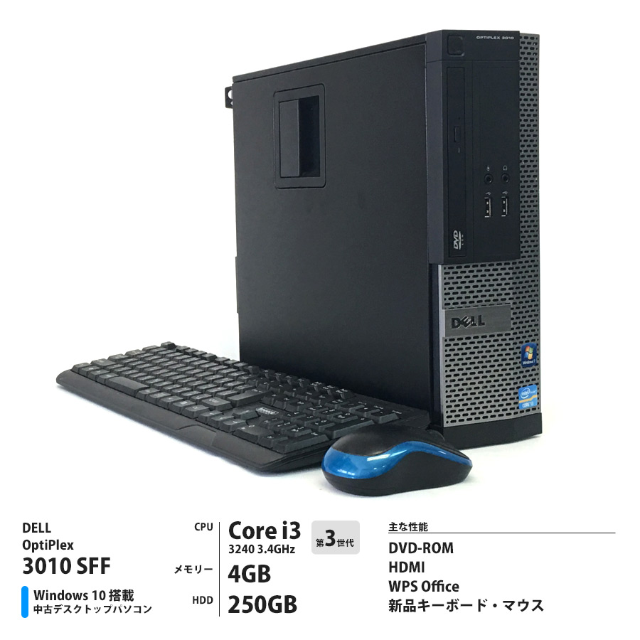 DELL 美品 OptiPlex 3010 SFF Corei3 3240 3.4GHz / メモリー4GB HDD250GB / Windows10 Home 64bit / DVD-ROM / HDMI端子搭載 [管理コード:7792]