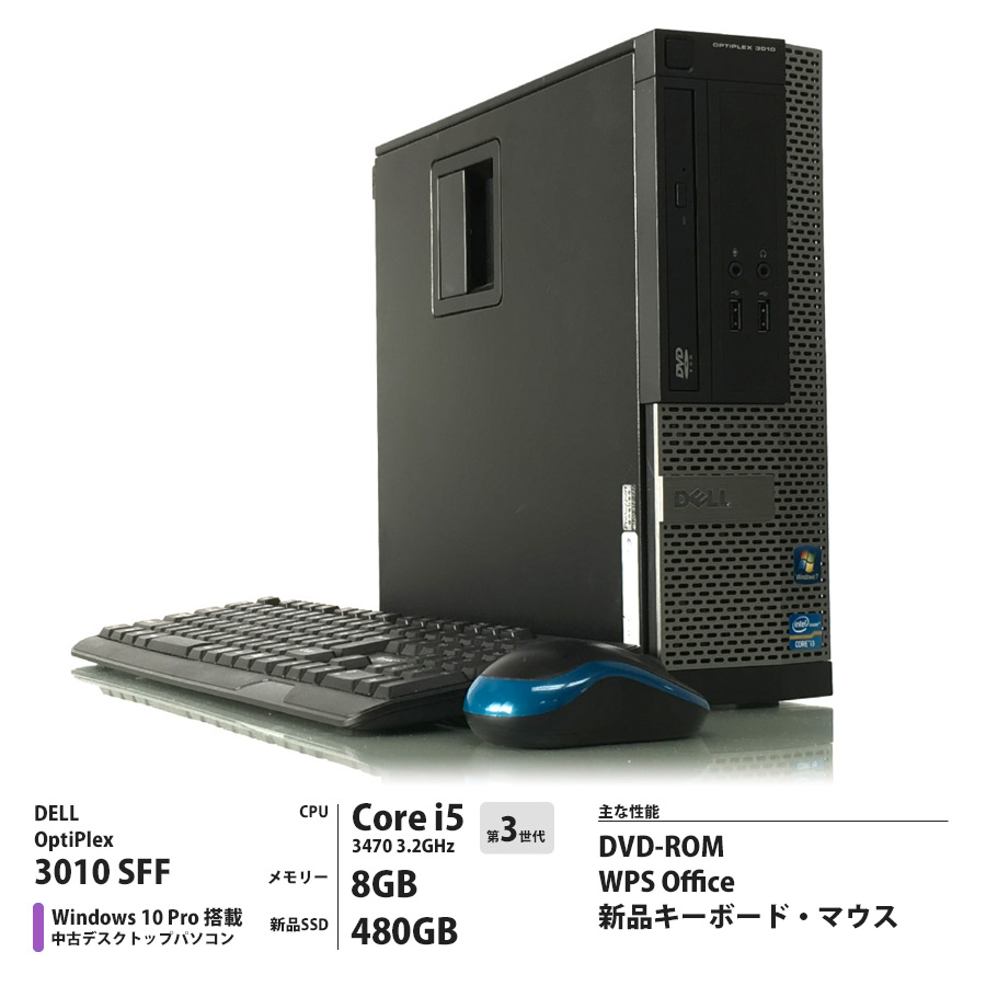 DELL OptiPlex 3010 SFF Corei5 3470 3.2GHz / メモリー8GB 新品SSD480GB / Windows10 Pro 64bit / DVD-ROM / HDMI端子搭載 [管理コード:8430]