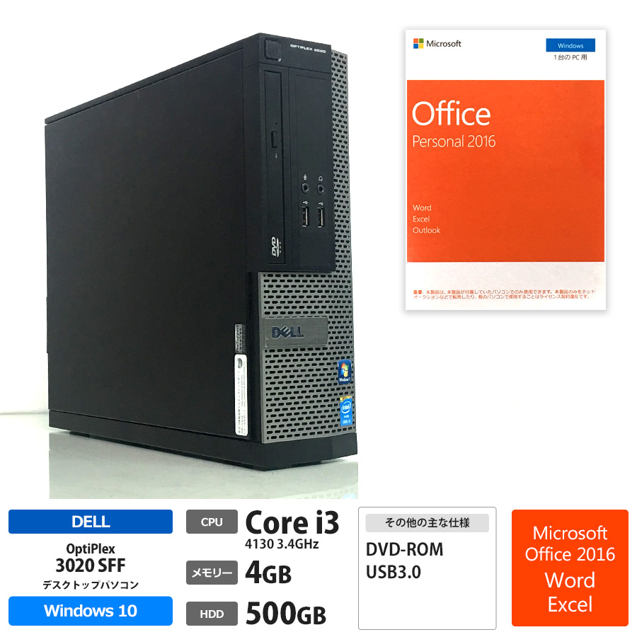 富士通 OptiPlex 3020 Corei3 4130 3.4GHz / メモリー4GB HDD500GB / Windows10 Home 64bit / DVD-ROM / Microsoft Office Personal 2016 プリインストール(Word、Excel、Outlook) ※キーボード・マウス別売[管理コード:9483]
