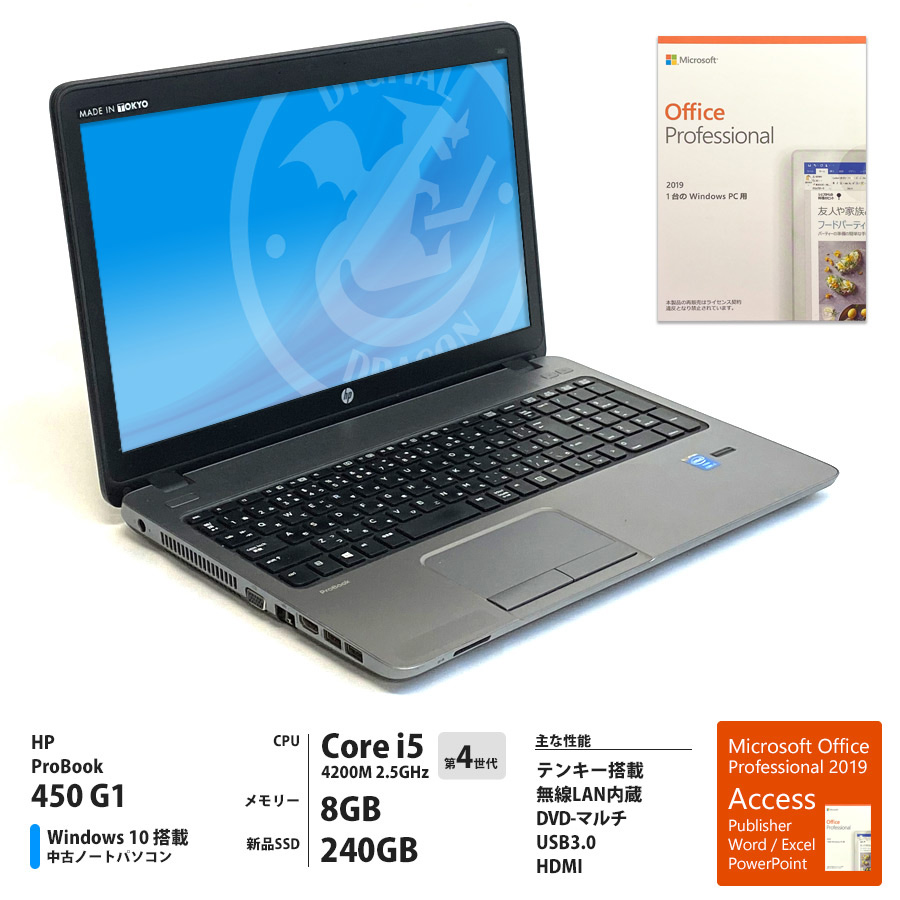 HP ProBook 450 G1 / Corei5 4200M 2.5GHz / メモリー8GB 新品SSD240GB / Windows10 Home 64bit / 15.6型 HD液晶 / DVDマルチ テンキー 無線LAN内蔵 / Microsoft Office Professional 2019 プリインストール(Word Excel Outlook PowerPoint Publisher Access) [管理コード:5458]