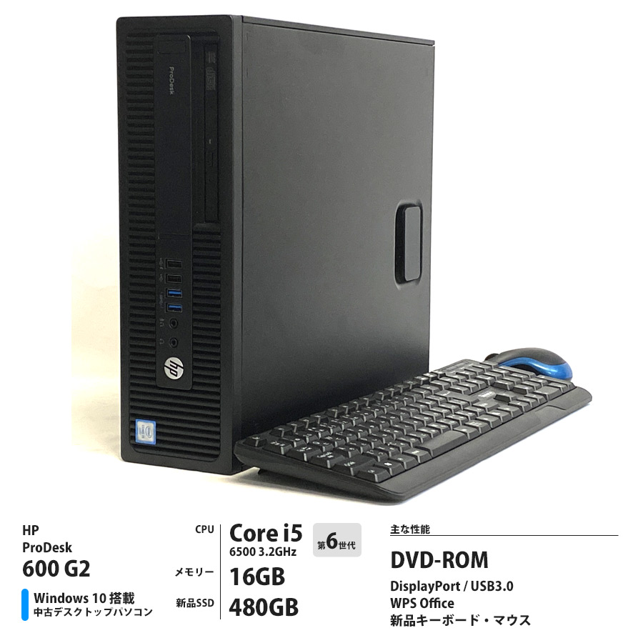 ProDesk 600 G2 / Corei5 6500 3.2GHz / メモリー16GB 新品SSD480GB / Windows10 Home 64bit / DVD-ROM [管理コード:3094]