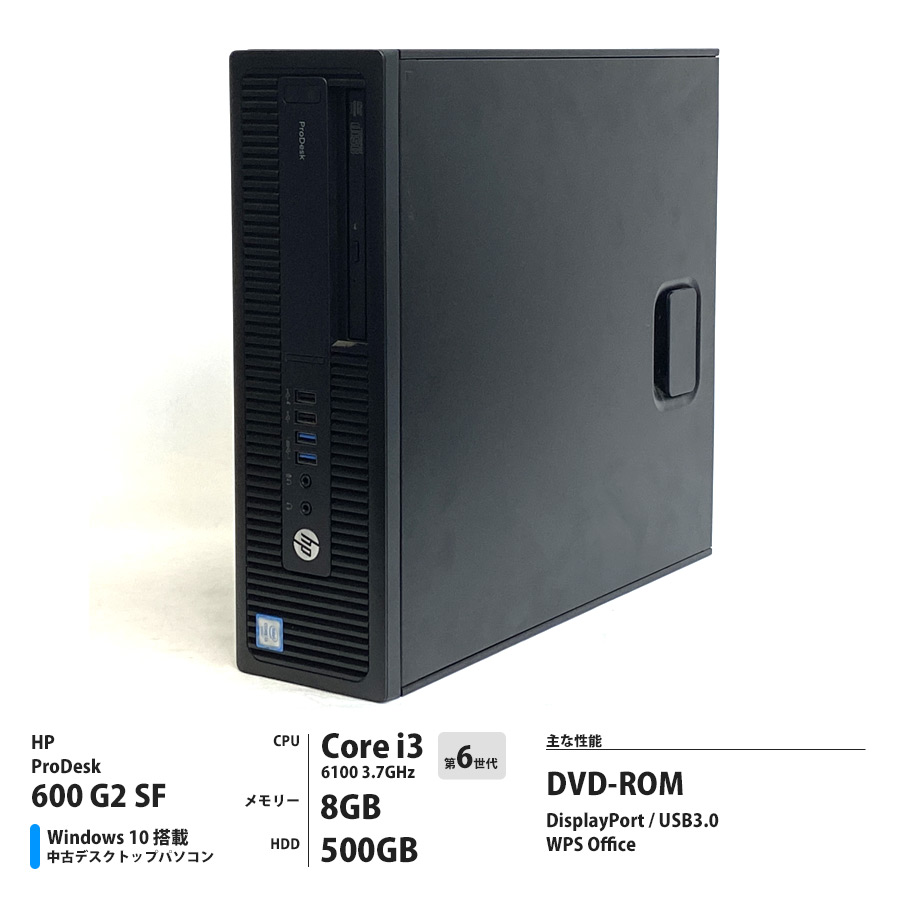 HP ProDesk 600 G2 SF / Corei3 6100 3.7GHz / メモリー8GB HDD500GB / Windows10 Home 64bit / DVD-ROM ※キーボード・マウス別売 [管理コード:4076]