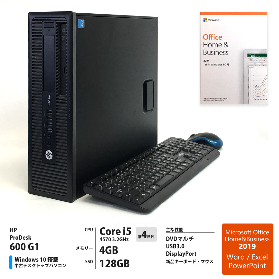 ProDesk 600 G1 / Core i5 4570 3.2GHz / メモリー4GB SSD128GB / Windows10 Home 64bit / DVDマルチ / Microsoft Office Home&Business 2019 プリインストール [管理コード:7247]