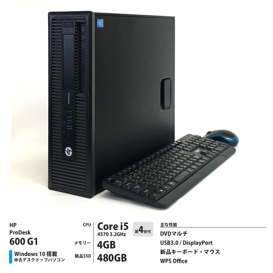 HP ProDesk 600 G1 / Core i5 4570 3.2GHz / メモリー4GB 新品SSD480GB / Windows10 Home 64bit / DVDマルチ [管理コード:7247]