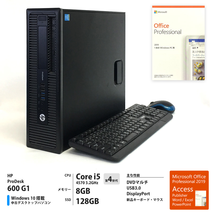 ProDesk 600 G1 / Core i5 4570 3.2GHz / メモリー8GB SSD128GB / Windows10 Home 64bit / DVDマルチ / Microsoft Office Professional 2019 プリインストール(Word Excel PowerPoint Access 他) [管理コード:7247]