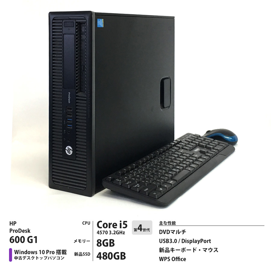 HP ProDesk 600 G1 / Core i5 4570 3.2GHz / メモリー8GB 新品SSD480GB / Windows10 Pro 64bit / DVDマルチ [管理コード:7247]