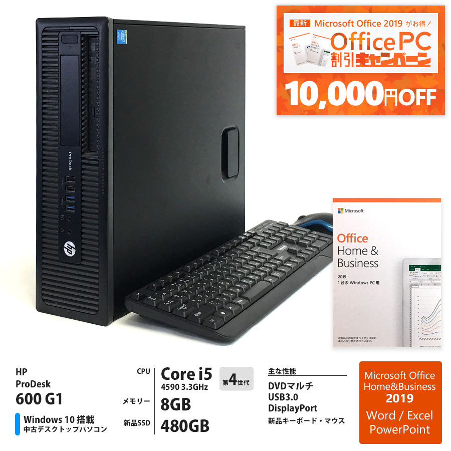HP 【10000円OFF / 最新Office搭載セール】 ProDesk 600 G1 / Core i5 4590 3.3GHz / メモリー8GB 新品SSD480GB / Windows10 Home 64bit / DVDマルチ / Microsoft Office Home&Business 2019 プリインストール [管理コード:9547]