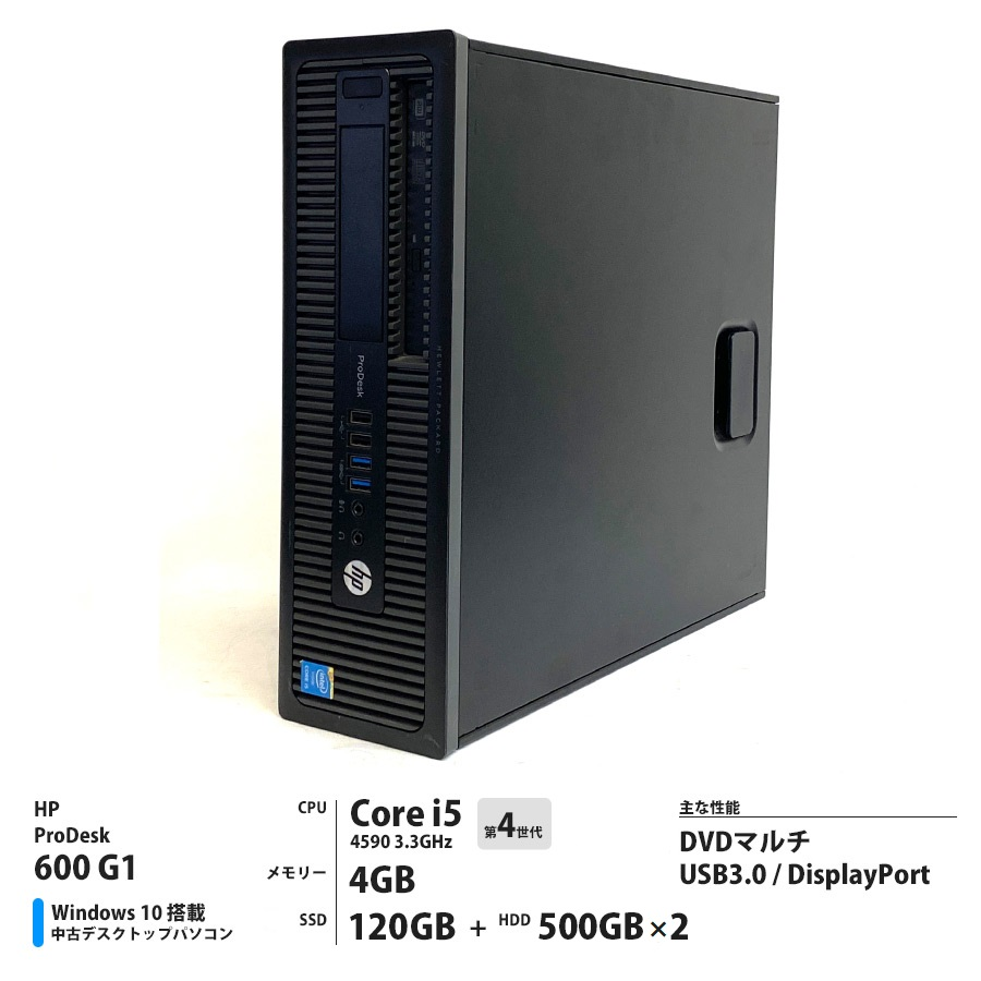 HP 【即納】ProDesk 600 G1 / Core i5 4590 3.3GHz / メモリー4GB SSD120GB + HDD500GB×2  / Windows10 Home 64bit / DVDマルチ ※キーボード、マウス別売[管理コード:9547]