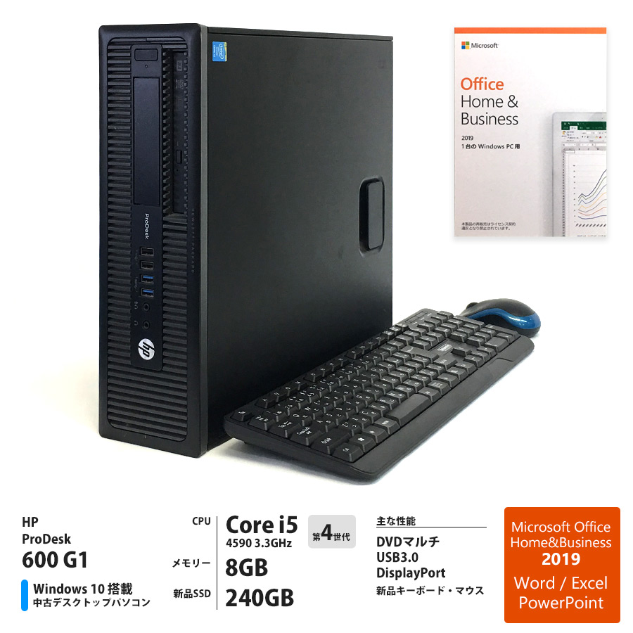 HP ProDesk 600 G1 / Core i5 4590 3.3GHz / メモリー8GB 新品SSD240GB / Windows10 Home 64bit / DVDマルチ / Microsoft Office Home&Business 2019 プリインストール [管理コード:9547]