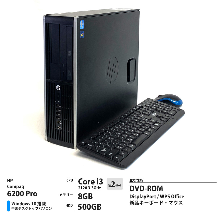 Compaq 6200 Pro / Corei3 2120 3.3GHz メモリー8GB HDD500GB / Windows10 Home 64bit / DVD-ROM  [管理コード:0595]