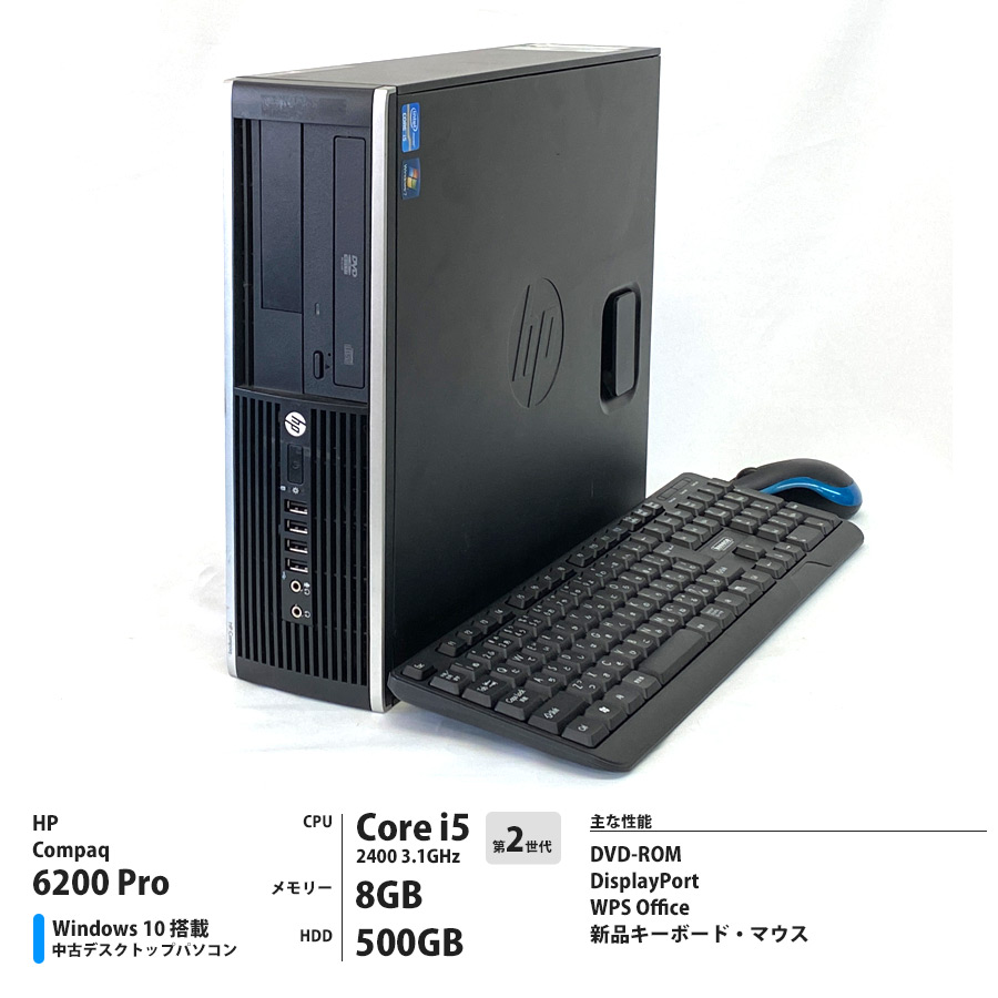 HP Compaq 6200 Pro / Corei5 2400 3.1GHz メモリー8GB HDD500GB / Windows10 Home 64bit / DVD-ROM [管理コード:2098]