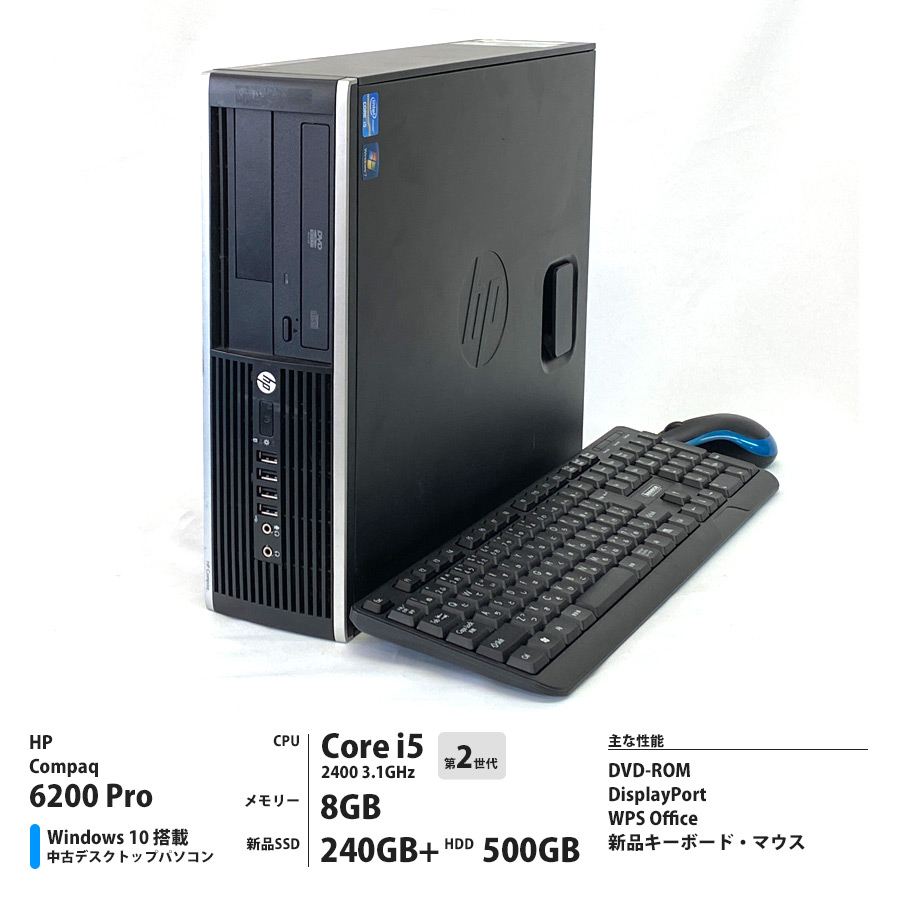 Compaq 6200 Pro / Corei5 2400 3.1GHz メモリー8GB 新品SSD240GB + HDD500GB / Windows10 Home 64bit / DVD-ROM [管理コード:2098]