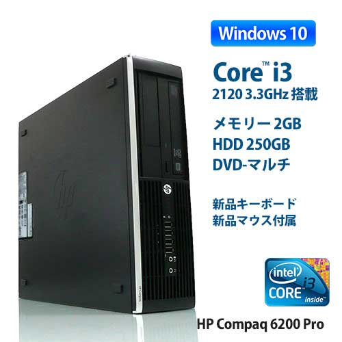 HP Compaq 6200 Pro Corei3 2120 3.3GHz (メモリー2GB、HDD250GB、Windows10 Home 64bit、DVDマルチ)