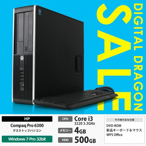 HP 【セール】Compaq Pro 6300 Core i3 3220 3.3GHz / メモリー4GB HDD500GB / Windows7 Pro 32bit / DVD-ROM