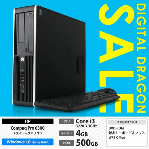 HP 【セール】Compaq Pro 6300 Core i3 3220 3.3GHz / メモリー4GB HDD500GB / Windows10 Home 64bit / DVD-ROM