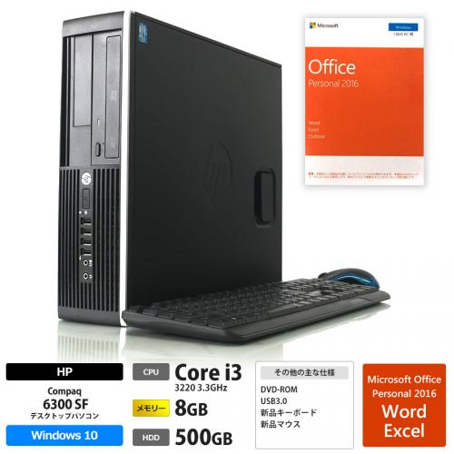HP Compaq Pro 6300 SF / Corei3 3220 3.3GHz / メモリー8GB HDD500GB / Windows10 Home 64bit / DVD-ROM / Microsoft Office Personal 2016 プリインストール[Word、Excel、Outlook]