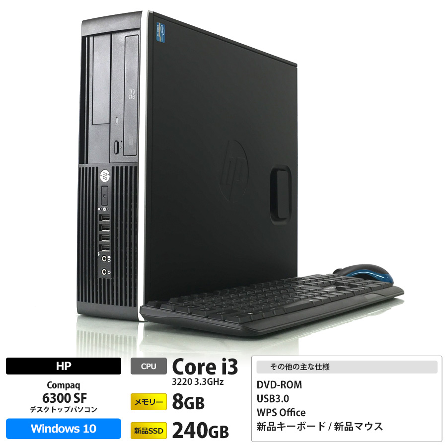 HP Compaq Pro 6300 SF / Corei3 3220 3.3GHz / メモリー8GB 新品SSD240GB / Windows10 Home 64bit / DVD-ROM