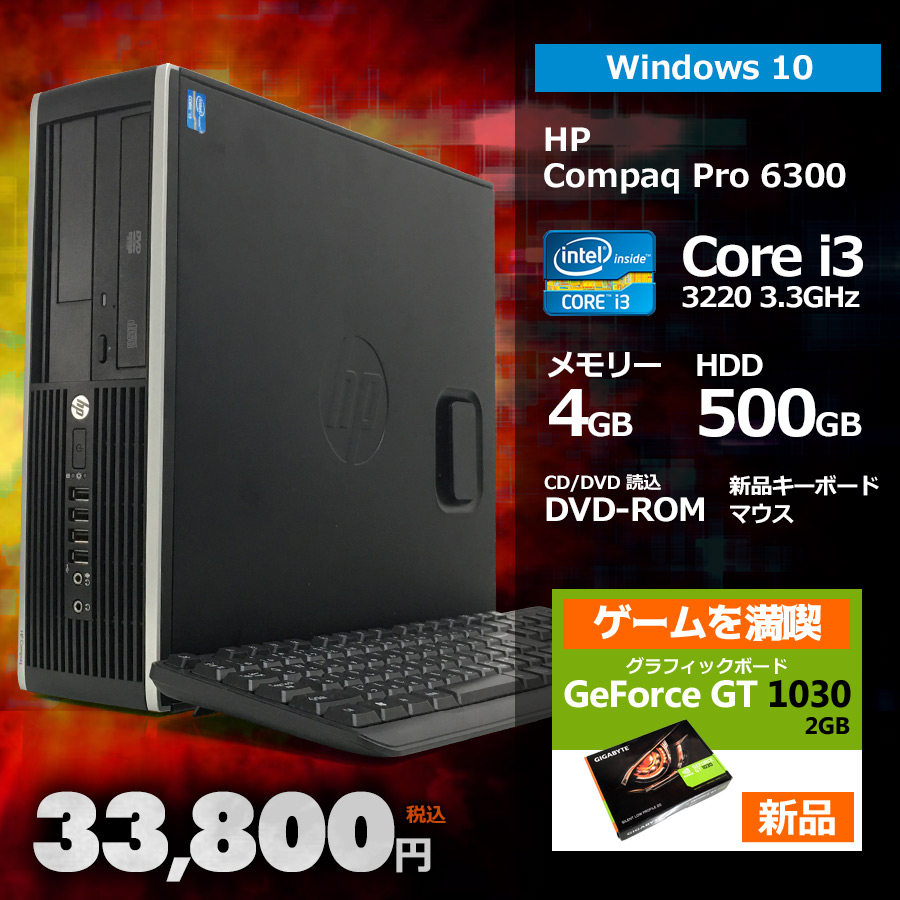 HP 【GIGABYTE GeForce GT 1030搭載】 Compaq Pro 6300 SF/CT Core i3 3220 3.30GHz / メモリー4GB HDD500GB / Windows10 Home 64bit / DVD-ROM [SF/CT]
