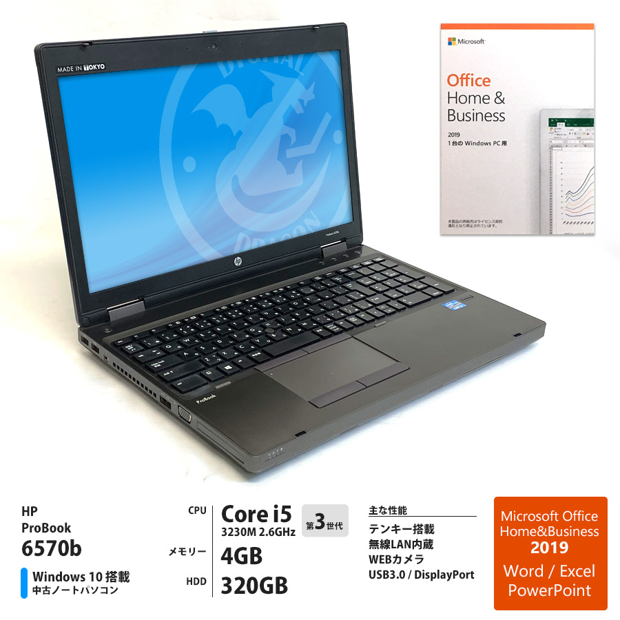 HP ProBook 6570b Corei5 3230M 2.6GHz / メモリー4GB HDD320GB / Windows10 Home 64bit / DVD-ROM 15.6型HD液晶 テンキー WEBカメラ 無線LAN内蔵 / Microsoft Office 2019 Home&Business プリインストール (Word Excel Outlook PowerPoint) [管理コード:5075]
