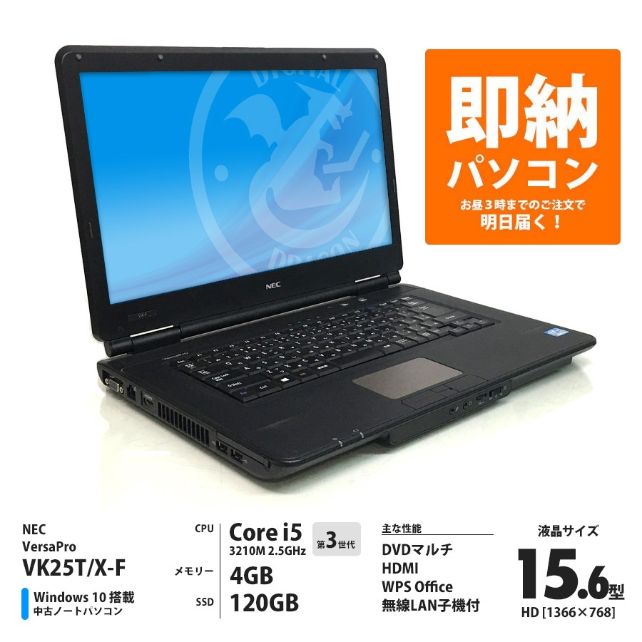 NEC 【即納】VersaPro VK25T/X-F Core i5-3210M 2.50GHz / メモリー4GB SSD120GB / Windows10 Home 64bit / DVD-ROM / 15.6型HD液晶 無線LAN子機付[管理コード:9688]