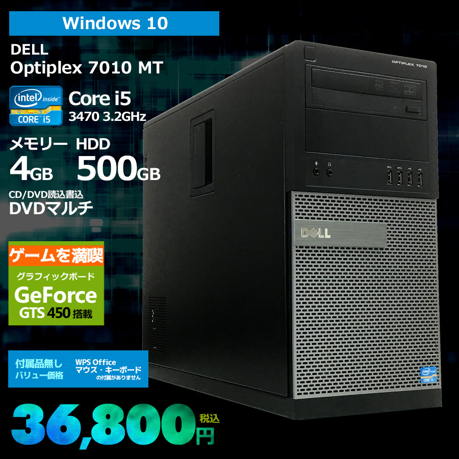 DELL 【ECS Geforce GTS 450搭載】OptiPlex 7010 MT ミニタワー Corei5 3470 3.20GHz / メモリー4GB / HDD500GB / Windows10 Home 64bit / DVDマルチ / ECS Geforce GTS 450 搭載 ※WPS Office、キーボード・マウス別売り