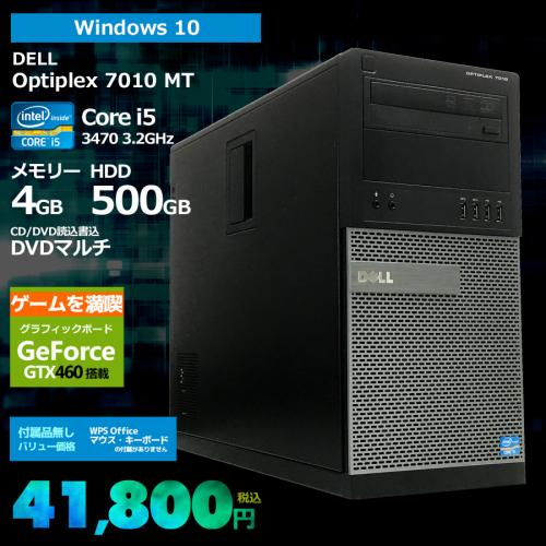 DELL 【MSI Geforce GTX 460搭載】OptiPlex 7010 MT ミニタワー Corei5 3470 3.20GHz / メモリー4GB / HDD500GB / Windows10 Home 64bit / DVDマルチ / MSI Geforce GTX 460 搭載 ※WPS Office、キーボード・マウス別売り